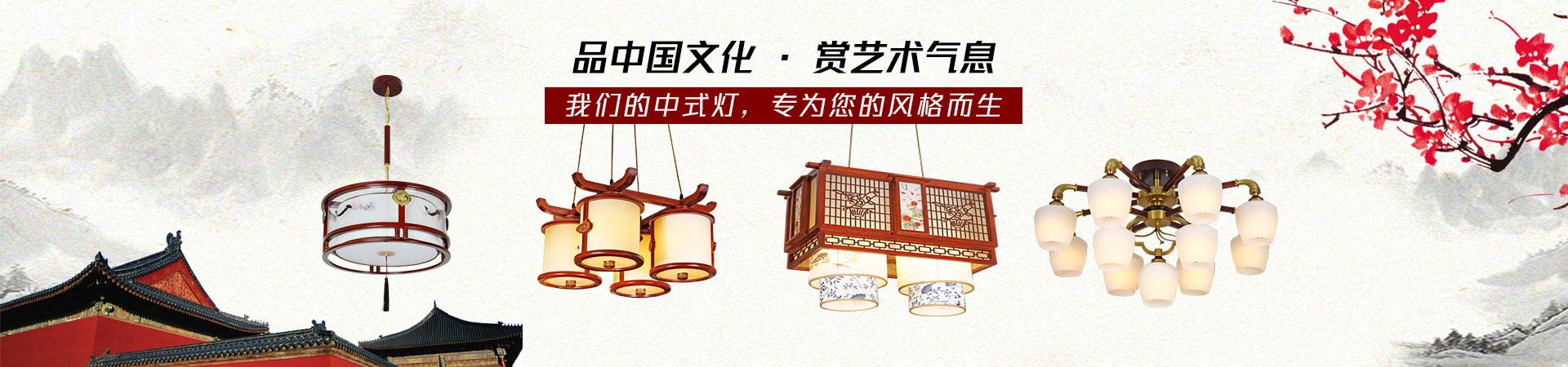 中式灯厂家