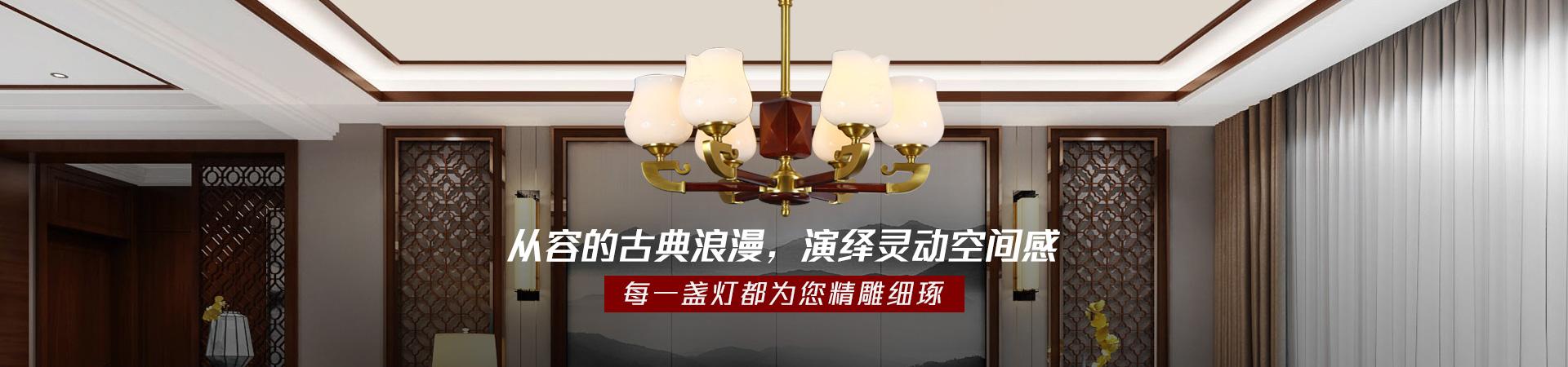 新中式灯厂家